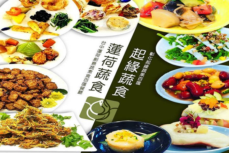 【台中/員林】蓮荷創意蔬素食百匯/起緣蔬果百匯自助餐吃到飽