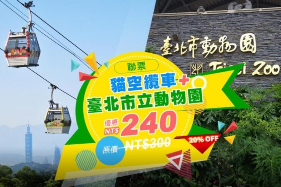 【貓纜】貓空纜車x臺北市立動物園聯票