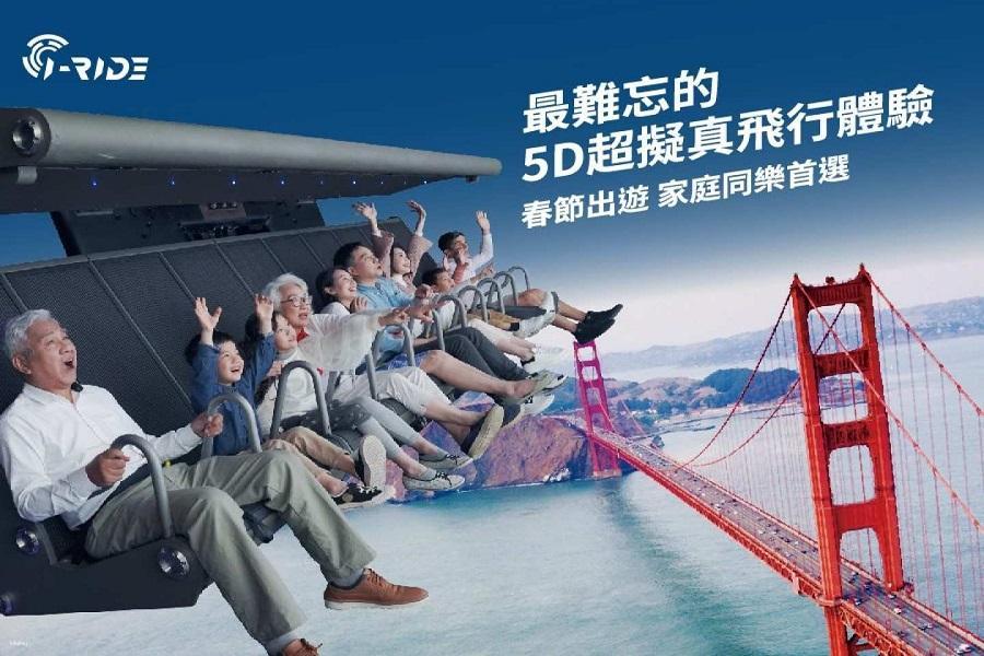 【高雄】i-Ride KAOHSIUNG 飛行劇院體驗