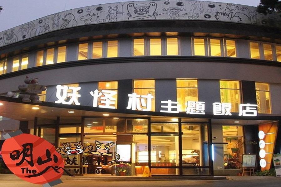 溪頭【妖怪村主題飯店】明山別館2人房住宿券(含早晚餐)