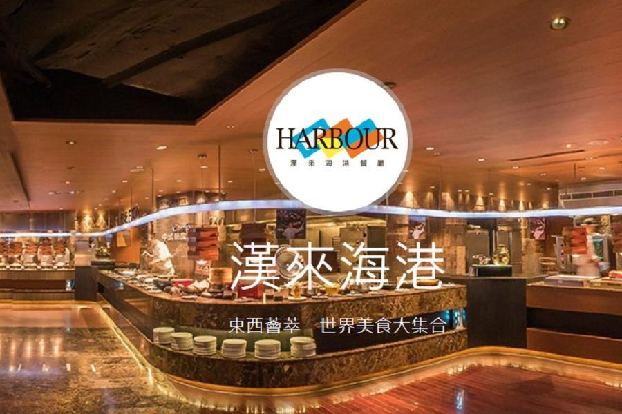 【多門市】漢來海港餐廳 平日自助午晚餐劵(桃園以南使用)