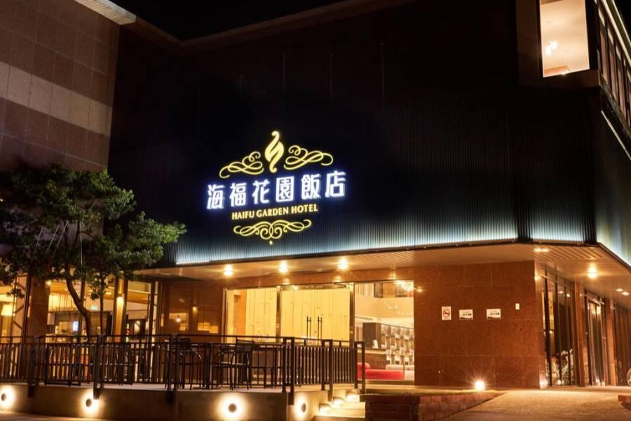 金門 海福花園飯店3天兩夜
