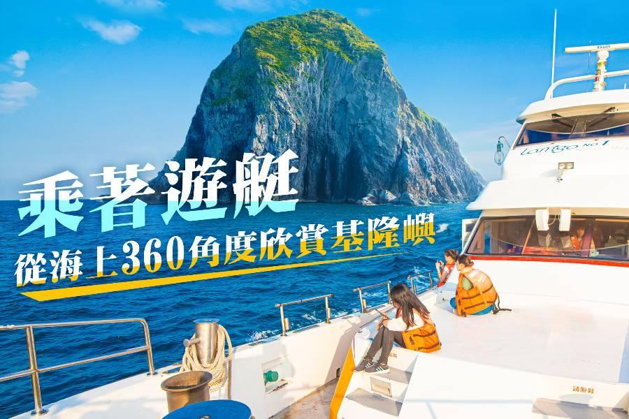 台灣36秘境 基隆深澳象鼻岩