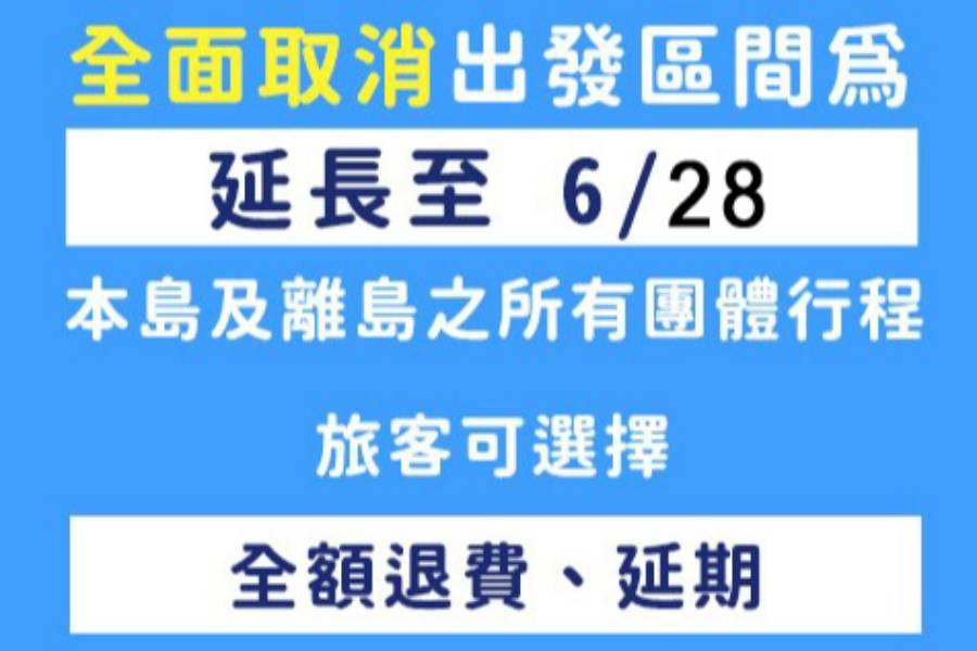 東南旅遊 20210607公告